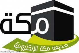 5850 ذبيحة هدي توزعها (إحسان) على فقراء الحرم