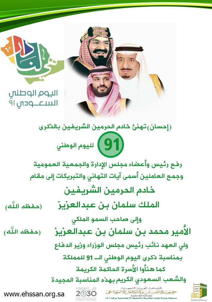 (إحسان) تهنئ القيادة باليوم الوطني الـ 91 للمملكة