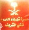 """250 ألف ريال من مبرة شهداء الحرم المكي الشريف لـ """"إحسان"""""""